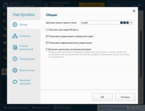 AusLogics BoostSpeed 9.1.0.0 Final [Multi/Ru]