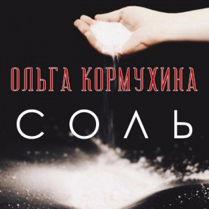 Ольга Кормухина - Соль