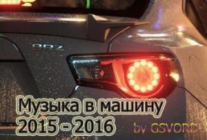 Сборник - Музыка в машину 2014-2015-2016