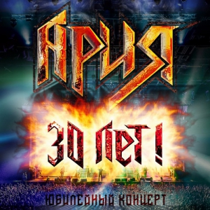 Ария - 30 лет (Live)