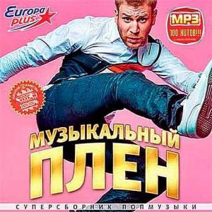 Сборник - Музыкальный плен от Europa Plus