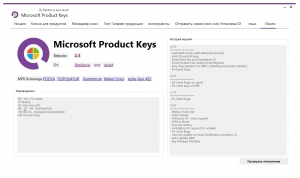 Microsoft Product Keys 2.3.0 [Multi/Ru]