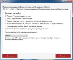 Wipe 16.14 [Multi/Ru]