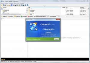 CDBurnerXP 4.5.7.6452 Final + Portable [Multi/Ru]