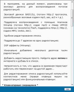 РАДИВА Интернет радиоприёмник 2016.11.27 S11 Alpha Portable [Ru]