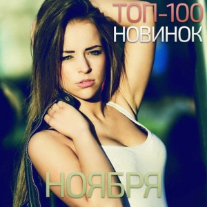 VA - ТОП-100 Новинок Ноября