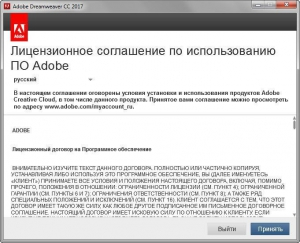 Adobe Dreamweaver CC 2017 (v17.0) x86-x64 RUS/ENG