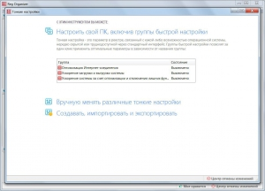 Reg Organizer 7.62 Final RePack (& Portable) by D!akov [Ru/En]