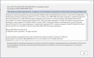 Microsoft Office 2016 Pro Plus + Visio Pro + Project Pro 16.0.4456.1003 VL (x86) RePack by SPecialiST v16.11 [Ru]