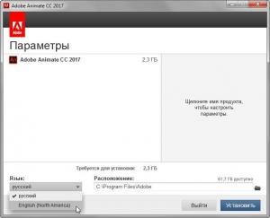 Adobe Animate CC 2017 (v16.0) RUS/ENG