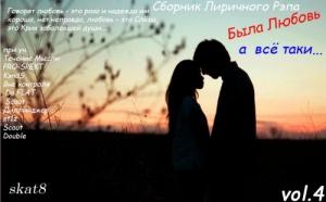 Сборник Лиричного Рэпа - Была Любовь vol.4