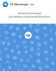 VK Messenger [Ru]