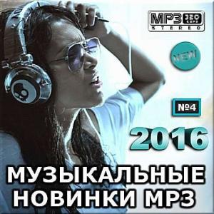 Сборник - Музыкальные новинки mp3. Выпуск #4