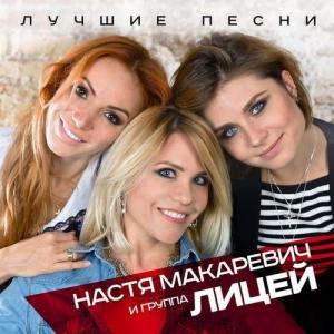 Настя Макаревич & Лицей - Лучшие песни