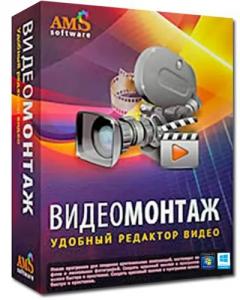 ВидеоМОНТАЖ 4.15 RePack by KaktusTV (04.12.2016) [Ru]