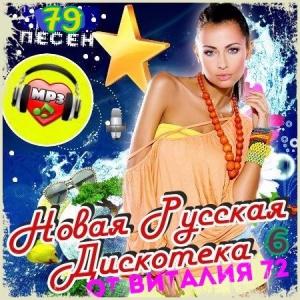 Сборник - Новая Русская Дискотека от Виталия 72 (6)