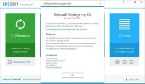 Emsisoft Emergency Kit 12.0.0.6971 DC 04.12.2016 Portable [Multi/Ru]