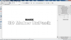 MAGIX 3D Maker 7.0.0.482 RePack by 78Sergey [Ru]
