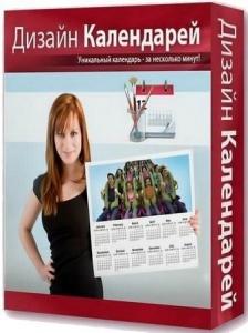 Дизайн Календарей 10.0 RePack by KaktusTV [Ru]