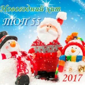 Сборник - Новогоднее настроение на 5 и 5