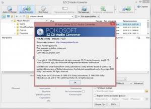 EZ CD Audio Converter 5.0.4.1 Ultimate RePack (& Portable) by KpoJIuK [Multi/Ru]