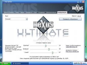 Winstep Nexus Ultimate 16.12 RePack by D!akov [Multi/Ru]