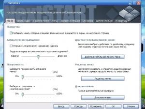 Winstep Xtreme 16.12 Full RePack by D!akov [Multi/Ru]