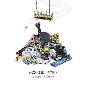 Noize MC - Царь горы