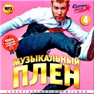 Сборник - Музыкальный плен на Europa Plus 4