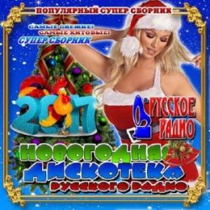 Сборник - Новогодняя дискотека русского радио