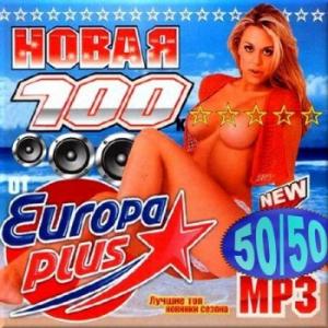 Сборник - Новая сотка от европы плюс. Версия 50/50