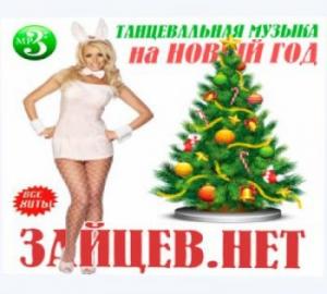 Сборник - Танцевальная музыка на новый год от зайцев.нет