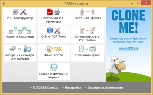 PDF24 Creator 8.0.3 [Multi/Ru]