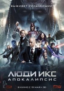 Люди Икс: Апокалипсис | HEVC