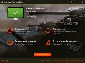 Kaspersky World of Tanks Edition 16.0.1.445 (f) [Ru]
