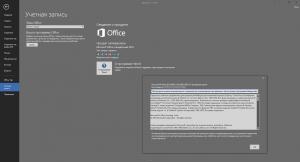 Microsoft Office 2016 Standard 16.0.4456.1003 RePack by KpoJIuK (20.12.2016) [Multi/Ru]
