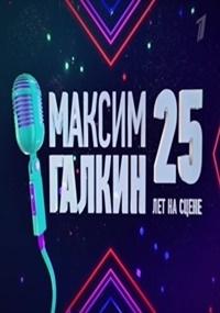 Максим Галкин. 25 лет на сцене (20.01.2017)