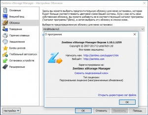 Zentimo xStorage Manager 2.3.3.1281 RePack by KpoJIuK [Multi/Ru]