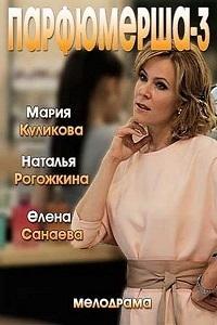 Парфюмерша