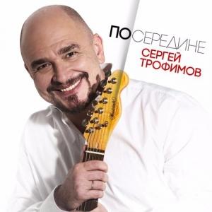 Сергей Трофимов - Посередине