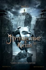 Тайна Железной маски: путешествие в Китай