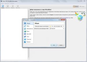 VirtualBox 5.1.16 r113841 Final + Extension Pack [Multi/Ru]