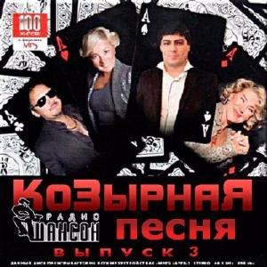 Сборник - Козырная песня на радио Шансон - 3