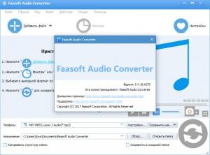 Faasoft Audio Converter 5.4.18.6270 RePack by вовава [Multi/Ru]