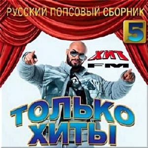 Сборник - Только хиты. Русский сборник от Хит fm 5