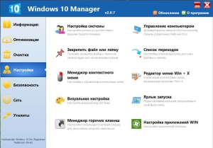 Windows 10 Manager 2.0.7 Final RePack (& portable) by KpoJIuK [Multi/Ru]