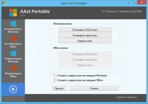 AAct 3.2 DC 11.03.2017 Portable [Ru/En]