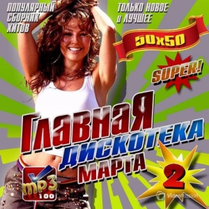 Сборник - Главная дискотека марта №2