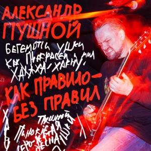 Александр Пушной - Как правило – без правил!