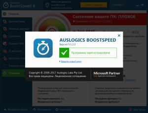 AusLogics BoostSpeed 9.1.2.0 [Multi/Ru]